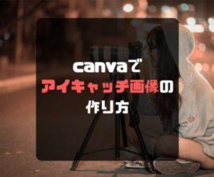 canvaの使い方 利用・設定方法を図解を使って説明