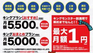 キングワイファイ(KINGWIFI)1円プランの内容