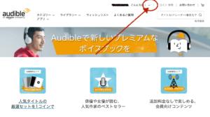 ページ右上の「アカウントサービス」を選択