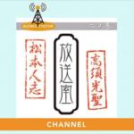 放送室チャンネル (二ノ巻)