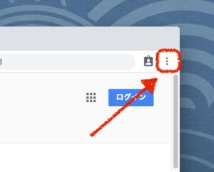 Google Chromeの設定をクリック