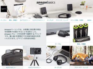 Amazon ベーシックの商品数