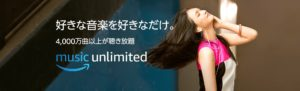 Amazon music unlimitedはprime musicよりおすすめ!!