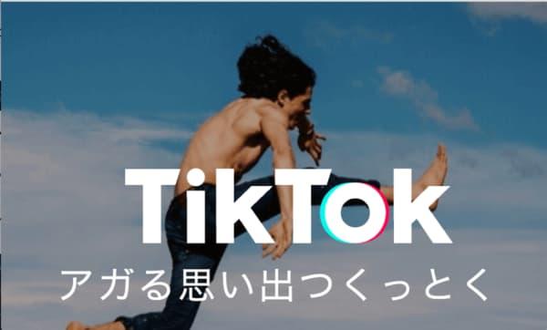 動画配信アプリ「TikTok(ティックトック)」とは? 月収100万円以上稼げる仕組みとは?