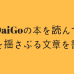 DaiGoの「人を操る禁断の文章術」を無料で読む方法