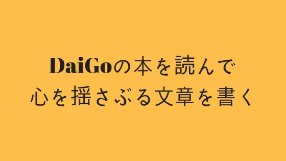 DaiGoの「人を操る禁断の文章術」
