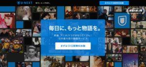 U-NEXTはドラマや映画が無料で見れる+マンガや雑誌も読める