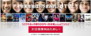 dTVはとにかく安い。業界最安値の500円/月