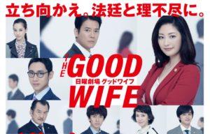ドラマ『グッドワイフ』1話の見逃し動画を無料視聴する方法