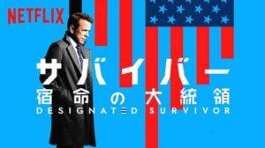 ドラマ『サバイバー 宿命の大統領』を無料視聴する方法