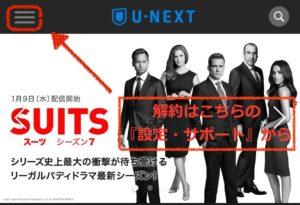 U-NEXTを解約する方法