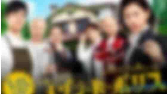 『メゾンドポリス』5話の見逃し動画を無料視聴する方法