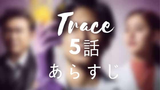『トレース』5話の見逃し動画を無料視聴する方法