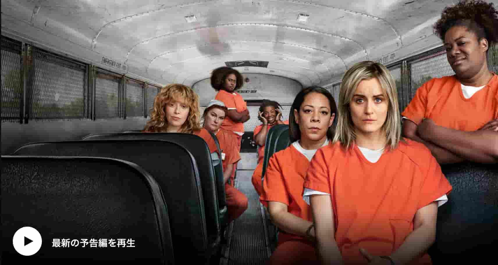 『オレンジ・イズ・ニュー・ブラック』を無料視聴する方法