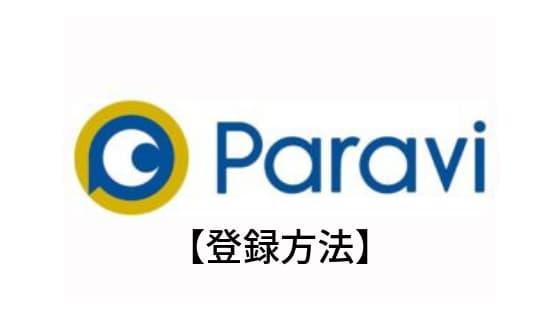 パラビ登録方法