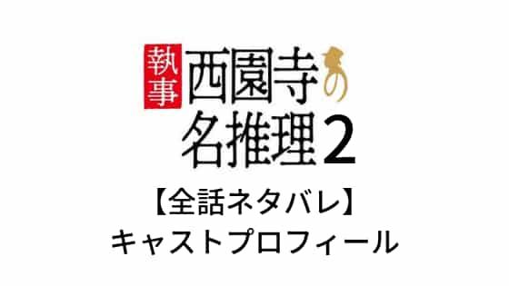 shitsuji2