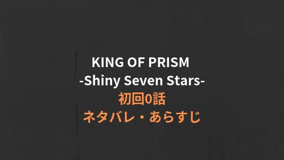 king-of-prism-shiny-seven-stars0