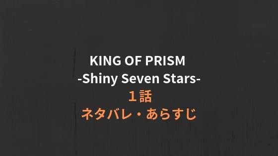 king-of-prism-shiny-seven-stars