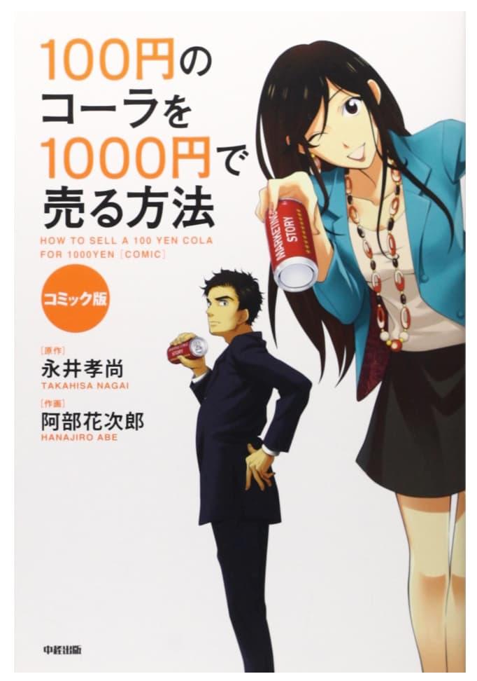 cola for 1000yen